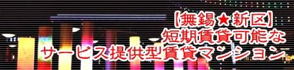 Wu-bana-tankichintaiCJL01-415x100.jpg