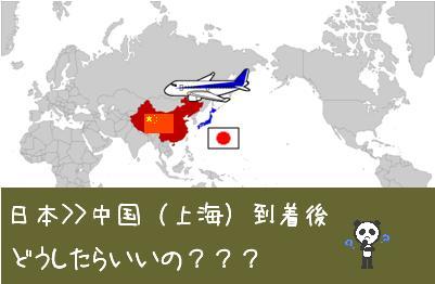 koutu-oyakudachi-touchakugo01.jpg