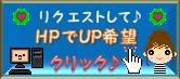 request-hpup-bana.jpg