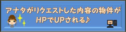 request-hpup-banadai.jpg