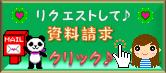 request-siryouseikyu-bana.jpg