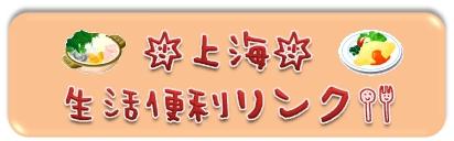 seikatsubenri-sh.jpg