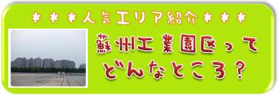 Su-enku-donnatokoro.jpg