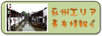 suzhou-areajyohou-bana.jpg