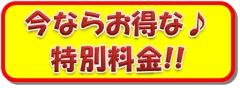 Su-hotelplan-tokubetsu.jpg