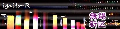 Wu-banadai-shinku01-415x100logo.jpg