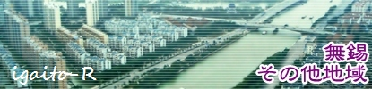 Wu-banadai-sonota-415x100logo.jpg