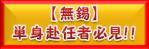 Wu-tanshinhuninshahikken.jpg