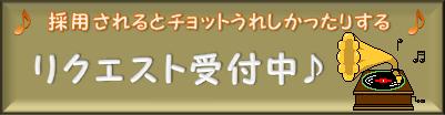 request-omidashi-bana.jpg