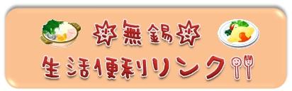 seikatsubenri-wu.jpg